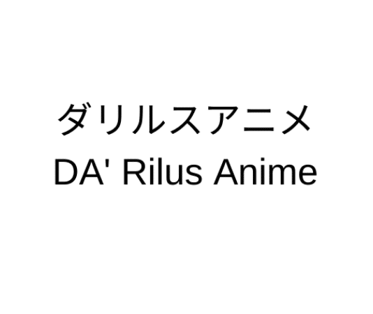 da' rilus anime store logo